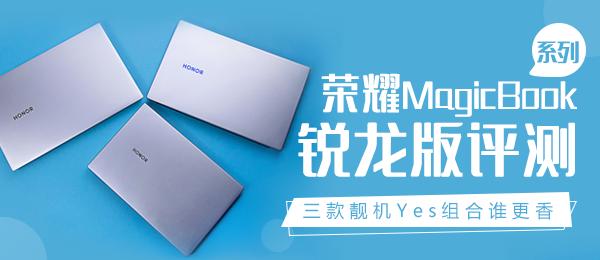 荣耀MagicBook系列锐龙版评测:三款靓机Yes组合谁更香