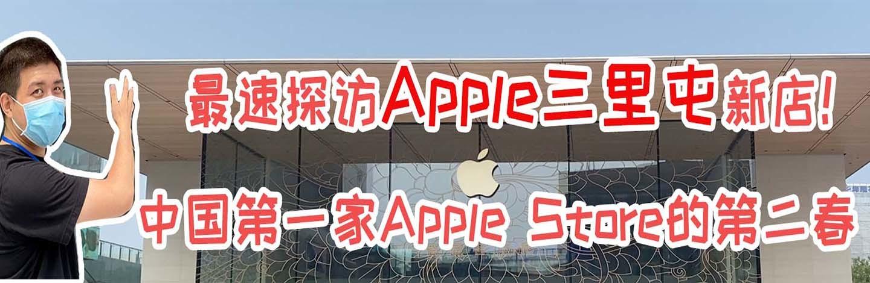 最速探訪Apple三里屯新店!中國第一家Apple Store的第二春