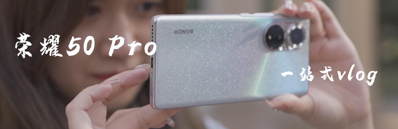 榮耀50 Pro評測:聽說手機拍Vlog很難?榮耀不信