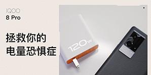 iQOO 8 Pro:拯救你的电量恐惧症